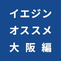 イエジンオススメ大阪編